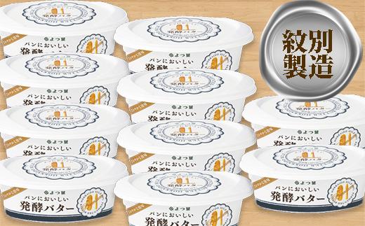 よつ葉パンにおいしい発酵バター(100g)×10個
