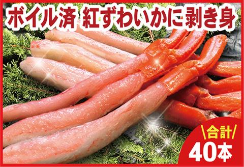 ボイル紅ズワイガニ棒肉(剥き身)40本入