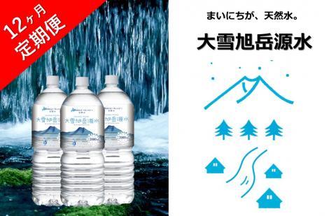 「大雪旭岳源水」(2L×12本)×12ヶ月