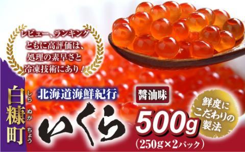 北海道海鮮紀行いくら(醤油味)[500g(250g×2)]
