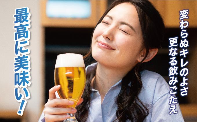 アサヒスーパードライ 350ml缶 24本入