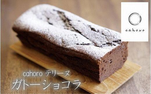 [濃厚なくちどけ]カホロのガトーショコラ