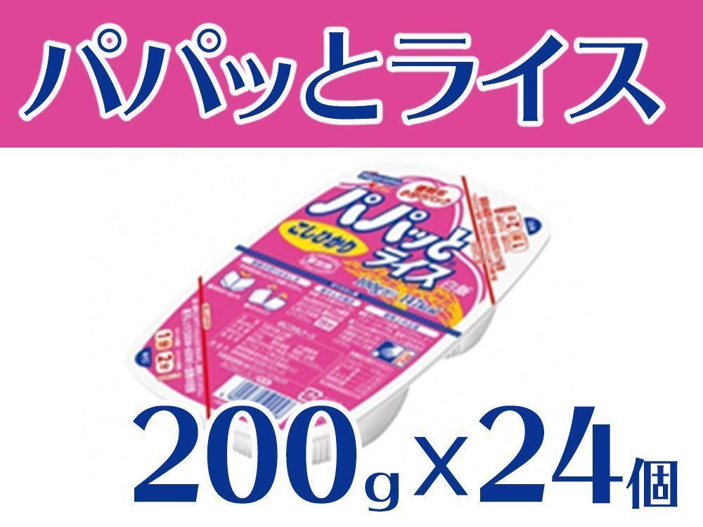 パパッとライスこしひかり1ケース(200g×24)