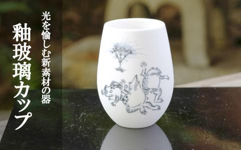釉玻璃カップ 鳥獣戯画(カエル)〈陶あん〉