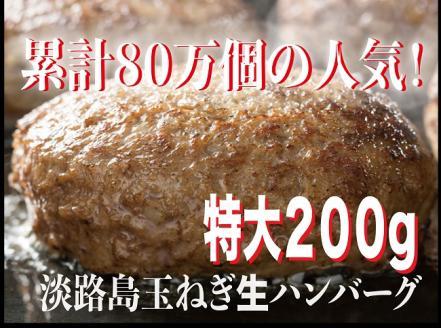淡路島玉ねぎ生ハンバーグ特大200g(無添加)冷凍10個セット