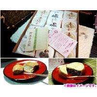 赤たてもなか・宇陀育ち詰合せ / 和菓子 焼菓子 スイーツ 最中 モナカ 奈良県 特産