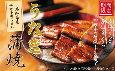 【期間限定】高知県産うなぎ蒲焼 ハーフ4袋.きざみ2袋+お吸物付き/C