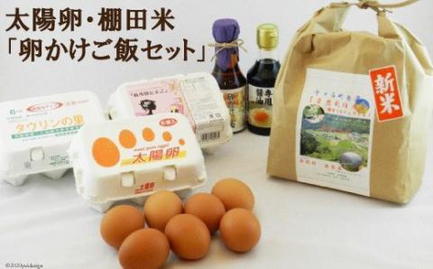 太陽卵・棚田米「卵かけご飯セット」