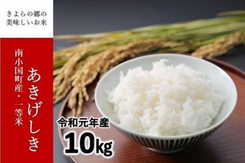 【200セット限定】令和元年 南小国のお米あきげしき 10kg