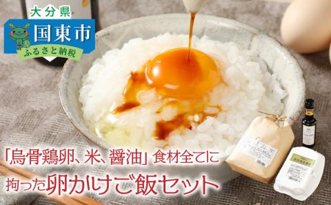 「烏骨鶏卵,米,醤油」食材全てに拘った卵かけご飯セット