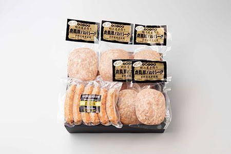 枕崎産黒豚 鹿籠豚ハンバーグ&ソーセージセット