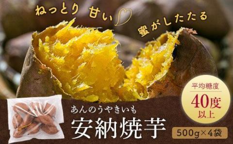 【新型コロナ被害支援】安納芋の天然スイーツ(焼芋)500g×4袋