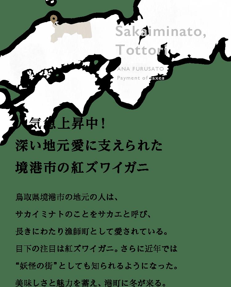 サイ 市 爆 境港
