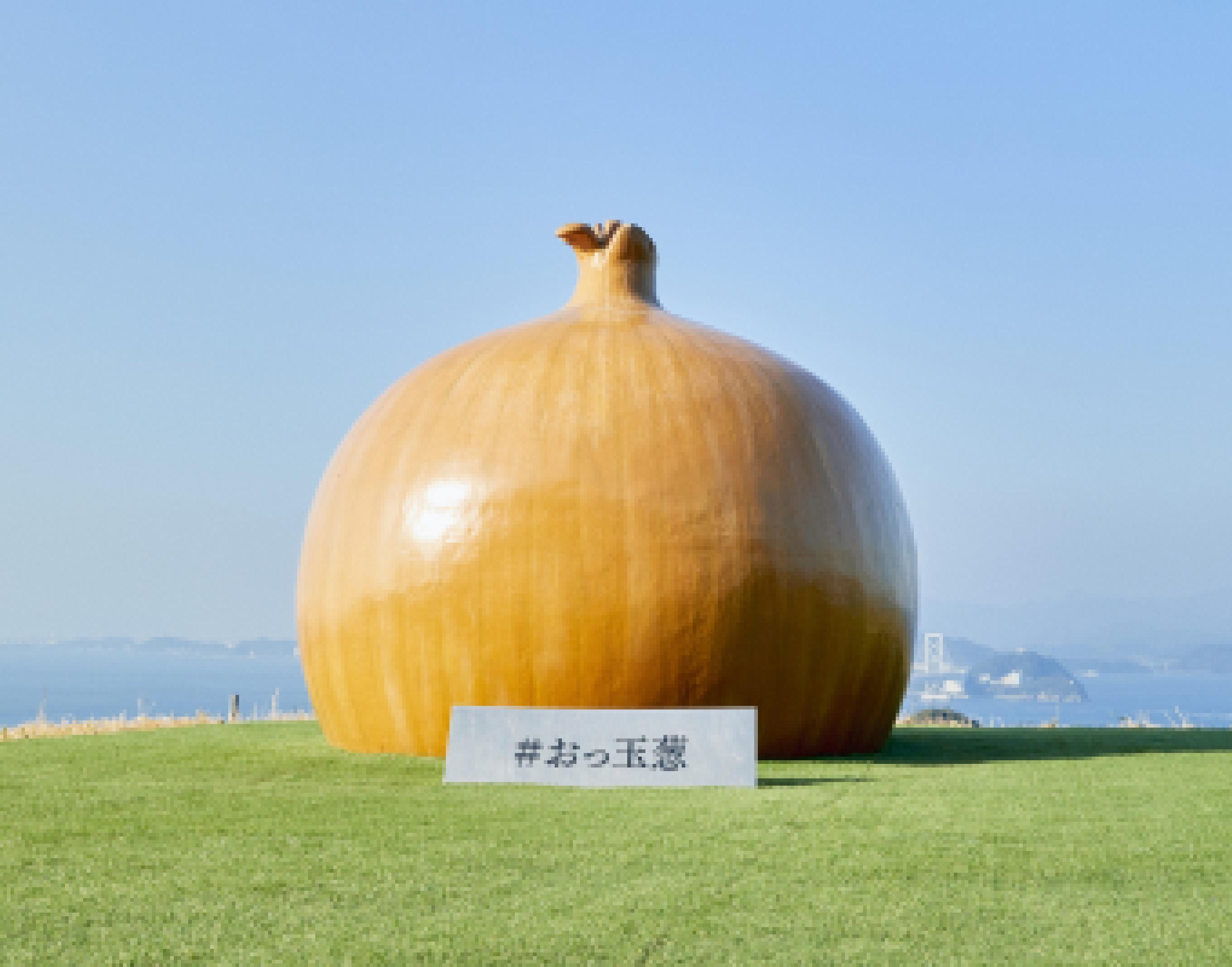 兵庫県南あわじ市