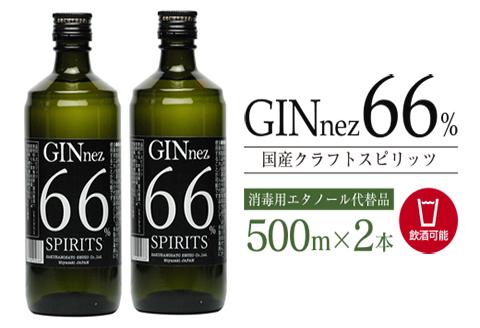 ≪数量限定≫国産クラフトスピリッツ「GINnez」66%(500ml×2本)