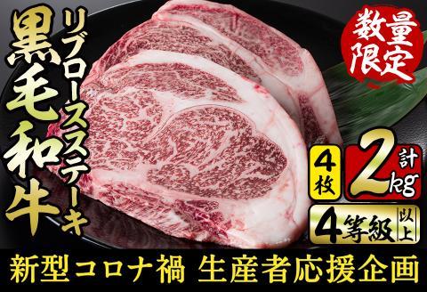 [新型コロナ被害支援]鹿児島県産黒毛和牛リブロースステーキ計2kg