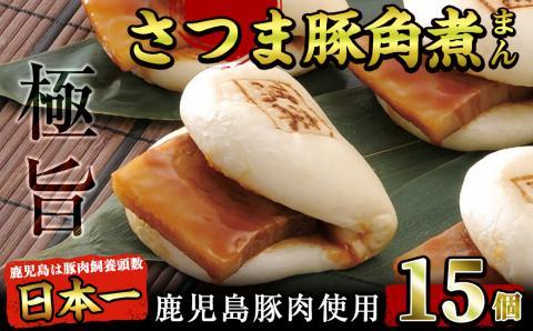 [新型コロナ被害支援]お手軽さつま豚角煮まんじゅう15個