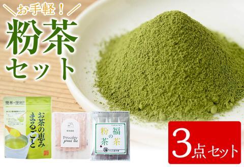 粉末緑茶 3点飲み比べセット(吉野製茶・まる正福茶園・天水製茶)