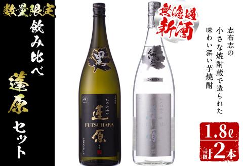 [数量限定]新酒!無濾過蓬原と定番の蓬原黒麹の飲み比べセット 1.8L×計2本