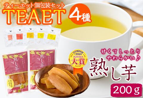 フレーバーティーTEAET 5袋&熟し芋200g!ホッとひと息セット