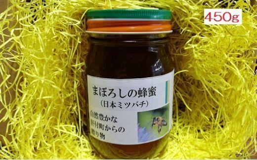 まぼろしの蜂蜜(日本みつばち蜂蜜)