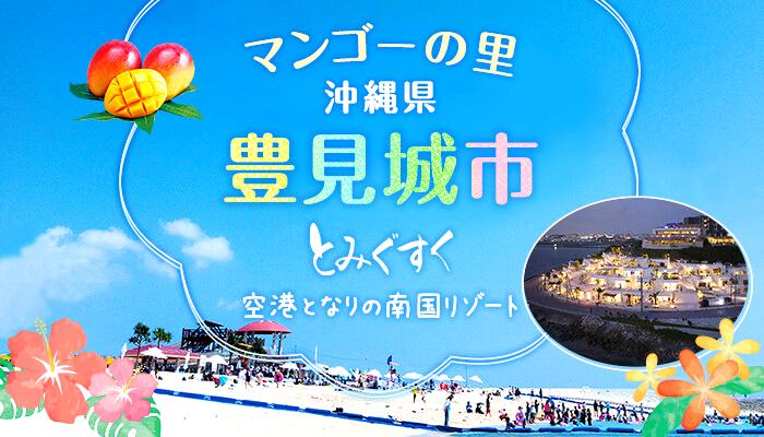 沖縄県豊見城市