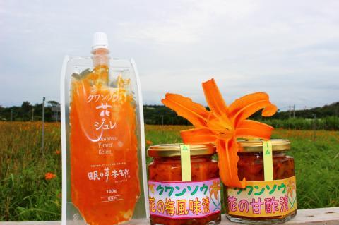 沖縄島野菜「クワンソウ」ジュレ&酢漬けセット